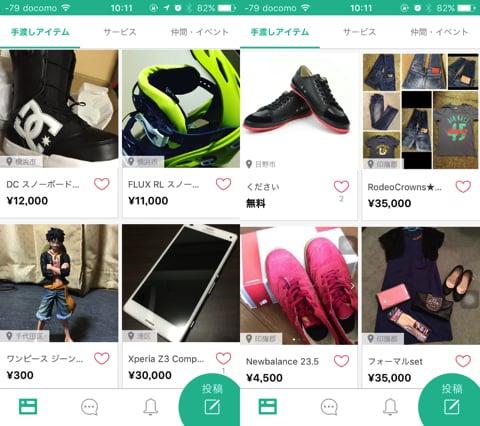 image-メルカリアッテの売れ筋商品をピックアップ